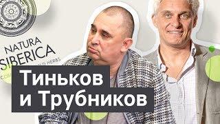 Бизнес-секреты 2.0: основатель Натуры Сиберика Андрей Трубников