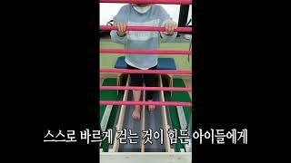 뇌성마비 재활 서기 & 걷기 운동  윤선생아동발…