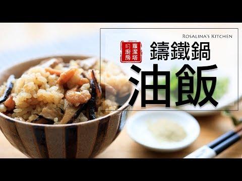用鑄鐵鍋來炊油飯,無敵簡單、美味,還可以拿來變化,端午節包粽子!!