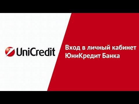 Вход в личный кабинет ЮниКредит Банка (unicreditbank.ru) онлайн на официальном сайте компании