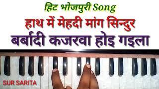 Haath mein mehandi mang sindurwa bhojpuri jhaleriya || हांथ में मेहंदी मांग सिंदूर/ harmonium notes