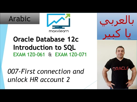 007-Oracle SQL 12c: First connection and unlock HR account 2