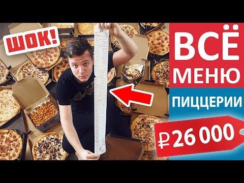 ЗАКАЗЫВАЮ ВСЕ МЕНЮ Domino`s Pizza / Это Вам не Макдональдс!