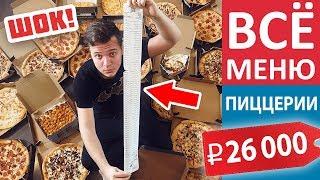 ЗАКАЗЫВАЮ ВСЕ МЕНЮ Domino s Pizza Это Вам не Макдональдс