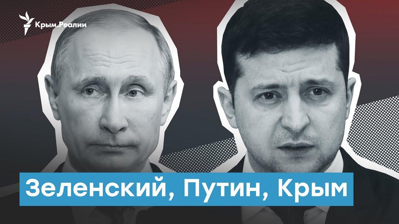 Зеленский, Путин, Крым | Радио Крым.Реалии