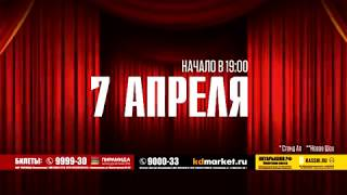 07.04 Большой Stand Up концерт