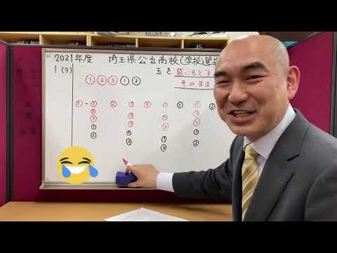 2021年度 埼玉県立入試 解説授業 数学 学校選択【大問1(9)】