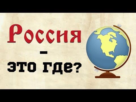 А Россия - это где?