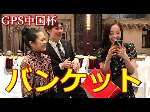 【GPS中国杯】大会後のお楽しみバンケット!宮原知子&本田真凜もボーヤンとめっちゃ楽しそう!