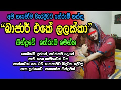 Bajar Eke Lalakka Sinhala Song Meaning BY Dushyanth Weerasekara