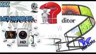 КАК? Монтировать видео! С помощью VSDC Free Video Editor(Как монтировать видео? Этим вопросом задаются многие.В том числе и я ..раньше...., 2015-11-05T12:05:50.000Z)