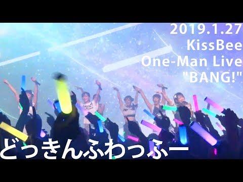 と?っきんふわっふー (live ver.)
