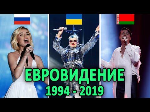 ВСЕ ВЫСТУПЛЕНИЯ И МЕСТА РОССИИ, УКРАИНЫ И БЕЛАРУСИ НА ЕВРОВИДЕНИИ / Eurovision 1994 - 2019