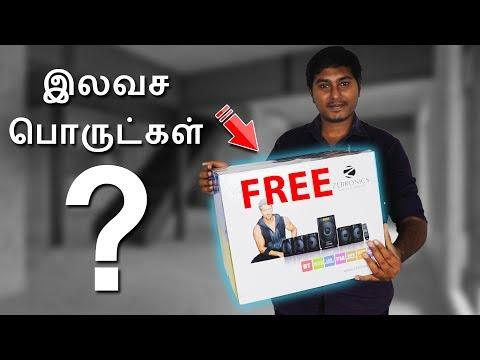 இலவச பொருட்கள் வாங்குவது எப்படி ? | Free PRODUCTS