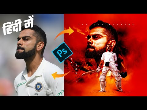 Photoshop Smooth Skin Editing  Like Bollywood And Professional  Sport Poster Design Tutorial