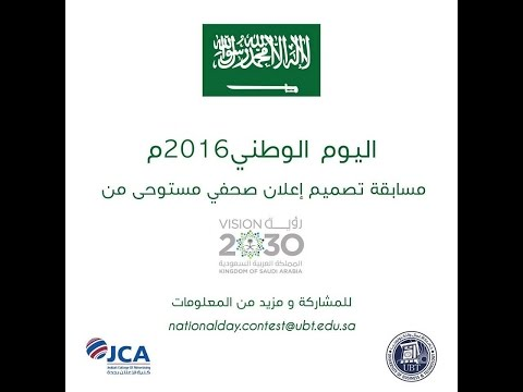 Saudi National Day #vision_2030 inspired Ad Design Competition