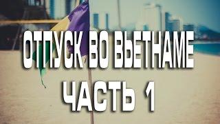ВІДПУСТКА У В'ЄТНАМІ(НЯЧАНГ) | ЧАСТИНА 1
