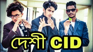 দেশী CID | পাতা লাগাও | The Ajaira LTD | Prottoy Heron | Bangla Funny Video 2017
