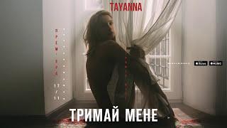 TAYANNA — Тримай мене  [Альбом