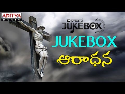 Aaradhana  II S.P.Balasubramanyam ||  Telugu Christian Devotional Songs Jukebox