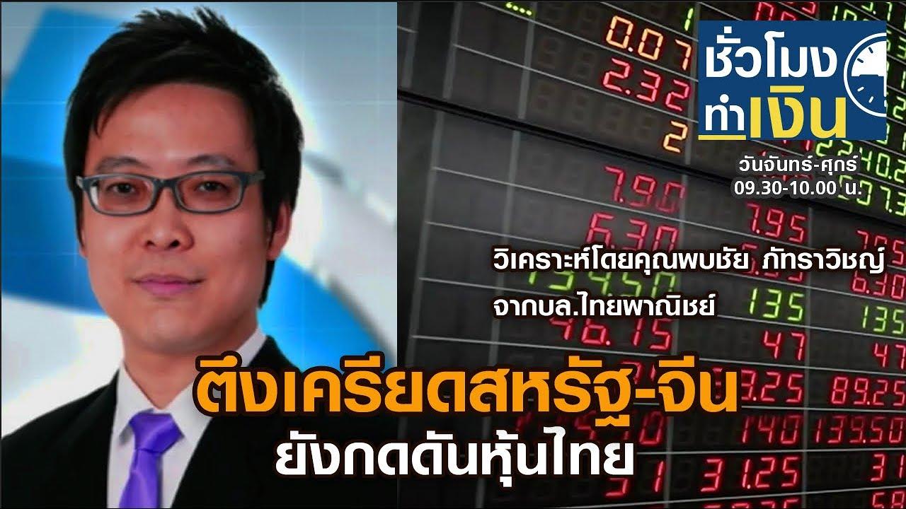 ตึงเครียดสหรัฐ-จีนยังกดดันหุ้นไทย Iชั่วโมงทำเงินI13-08-63
