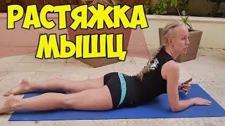Упражнения для растяжки ног для начинающих / Лучшие упражнения для растяжки ног