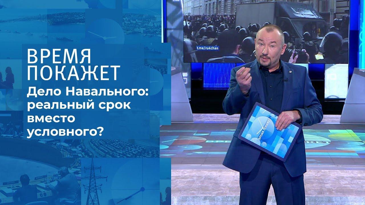 Время покажет Выпуск от 02.02.2021 Суд по делу Алексея Навального