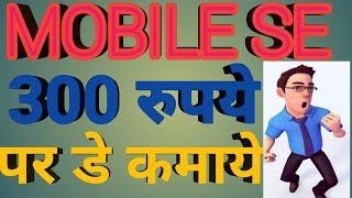 #Success 4 ever ka new full plan by# online make money##