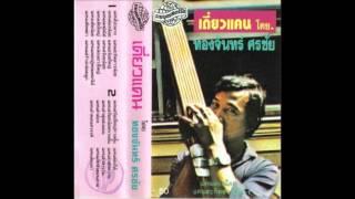 Laos - Kaen Solo Pieces (Cassette 1996)