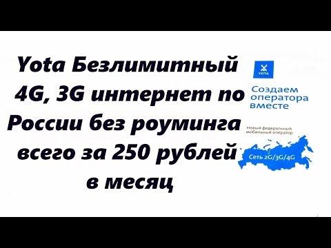 ужесточает требования безлимитный интернет в роуминге по россии йота Фламп отзывы