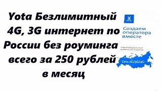 Yota Безлимитный 4G, 3G интернет по России без роуминга всего за 250 рублей в месяц(Безлимитный интернет для смартфона и минуты звонков по России - без роуминга. Тарифы не меняются в поездка..., 2016-05-17T22:33:53.000Z)