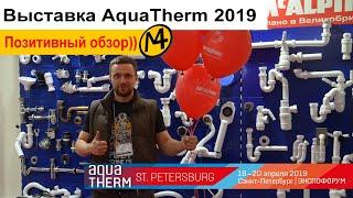 Смотреть видео Выставка Aquatherm 2019 в Санкт-Петербурге онлайн