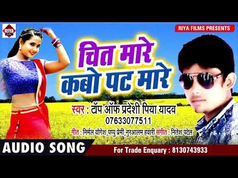Top Of Pardeshi Piya Yadav का सबसे हिट भोजपुरी गाना - Chit Mare Kabo Pat Mare - Bhojpuri Song