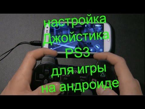 Настройка джойстика PS3 для игры на ANDROID - Modern Combat 4