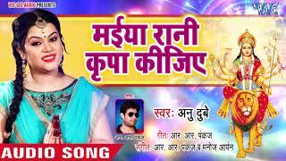 Anu Dubey (2018) सुपरहिट मधुर देवी गीत - Maiya Rani Kripa Kijiye - Kalash Asthapana - Mata Bhajan