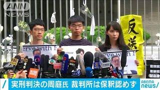 実刑判決受けた香港の周庭氏 裁判所が保釈認めず(2020年12月9日) - YouTube