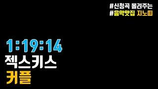 젝스키스 커플 1시간듣기 ▶추억노래◀  (가사/Lyrics)
