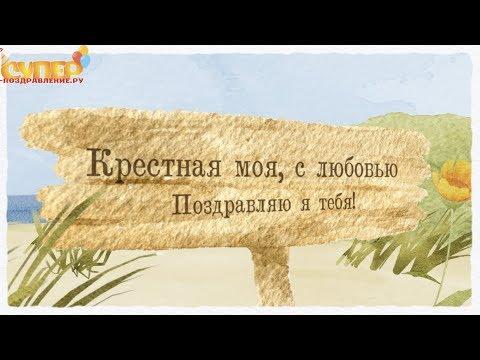 Поздравление для крестной мамы с днем рождения Super-pozdravlenie.ru