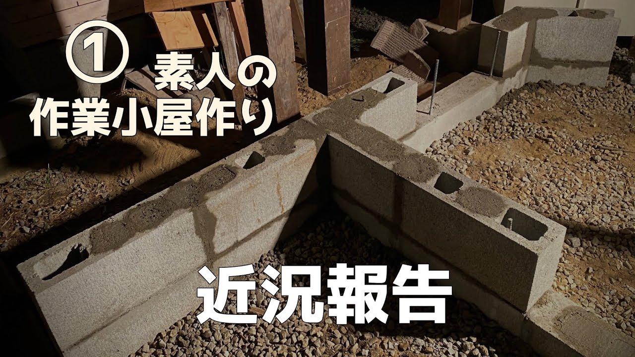 【作業小屋DIY❶】今回も近況報告/既存のパーゴラを動かさずに、束石を動かしてブロック基礎にします。