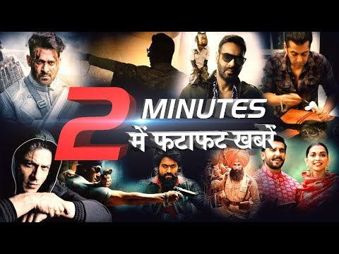 2 Minutes में Bollywood की फटाफट खबरें | Latest Updates | Salman Khan, Ajay Devgn