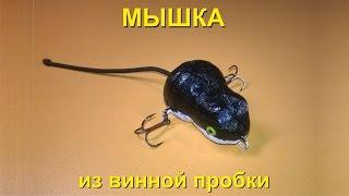 """Рыболовная приманка """"Мышь"""" из винной пробки"""