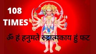 Powerful Hanuman Mantra -  Om Han Hanumate Rudratmakaya Hum Phat - Hanuman Rudra Mantra 108 TIMES