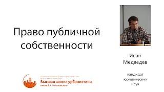 Право публичной собственности by Иван Медведев