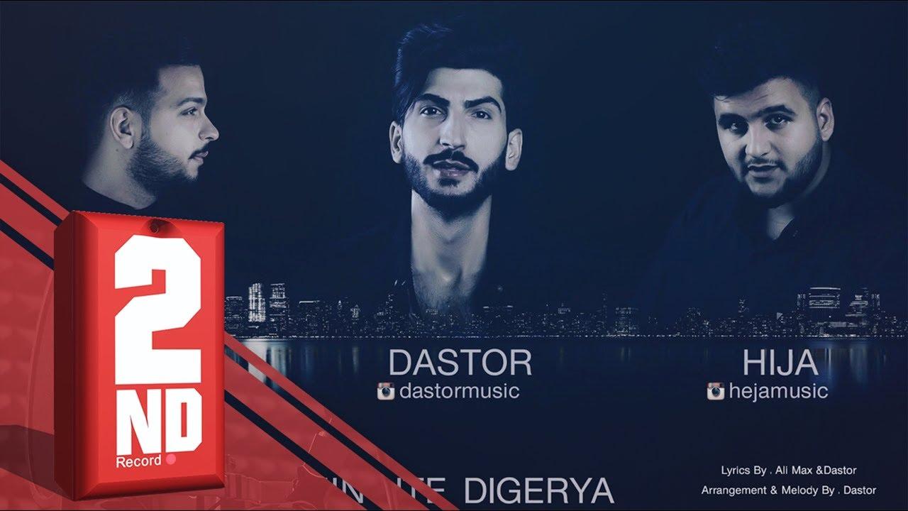 Heja feat. Ali Max & Dastor - Min Lite Digerya (OFFICIAL AUDIO)هيژا-على ماكس-ده ستور- من لته دگه