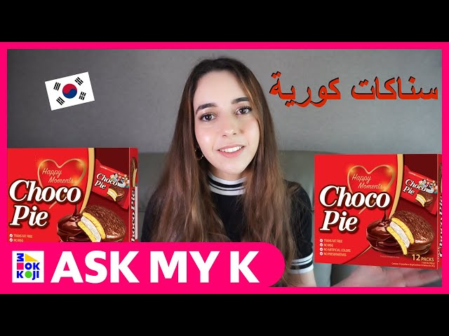 Ask My K : Lee Bambi - How to make Choco Pie more delicious