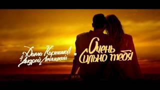 Андрей Леницкий - Очень сильно тебя (ft. Дима Карташов)
