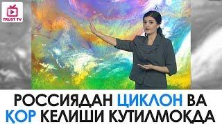 Ўзбекистонга Россиядан ЦИКЛОН ва ҚОР келиши кутилмоқда!