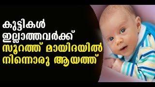 കുട്ടികള് ഇല്ലാത്തവര്ക്ക് ഖുര്-ആനില് നിന്നൊരു ആയത്ത് | Tips to get pregnant Malaylam