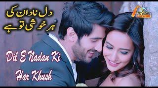 Dil E Nadan Ki Har Khushi ((Jhankar)) Sahir Ali Bagga & Beena Khan Dil E Nadan