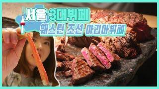 [맛객리우] 서울3대 뷔페 웨스틴 조선 아리아 뷔페 리…